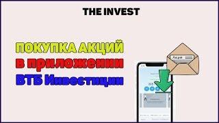 Купить акции в ВТБ Инвестиции | Как купить акции в ВТБ инвестиции?