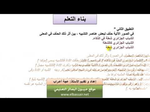 حل تطبيقات الوحدة رقم: 11 الصفحة: 126  من الكتاب المدرسي الرابعة متوسط اللغة العربية