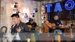 ก้อนขี้ฟ้า - เต๋า ภูศิลป์ : 【Acoustic Live Version】