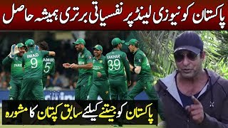 Pakistan Vs New Zealand 26 Jun 2019 World Cup Match | Wasim Akram Analysis