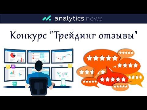 Трейдинг отзывы о брокерах. Результаты конкурса на сайте Analytics News