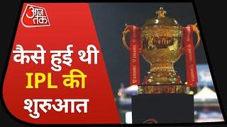 कैसे हुई थी IPL की शुरुआत और क्या है IPL की History