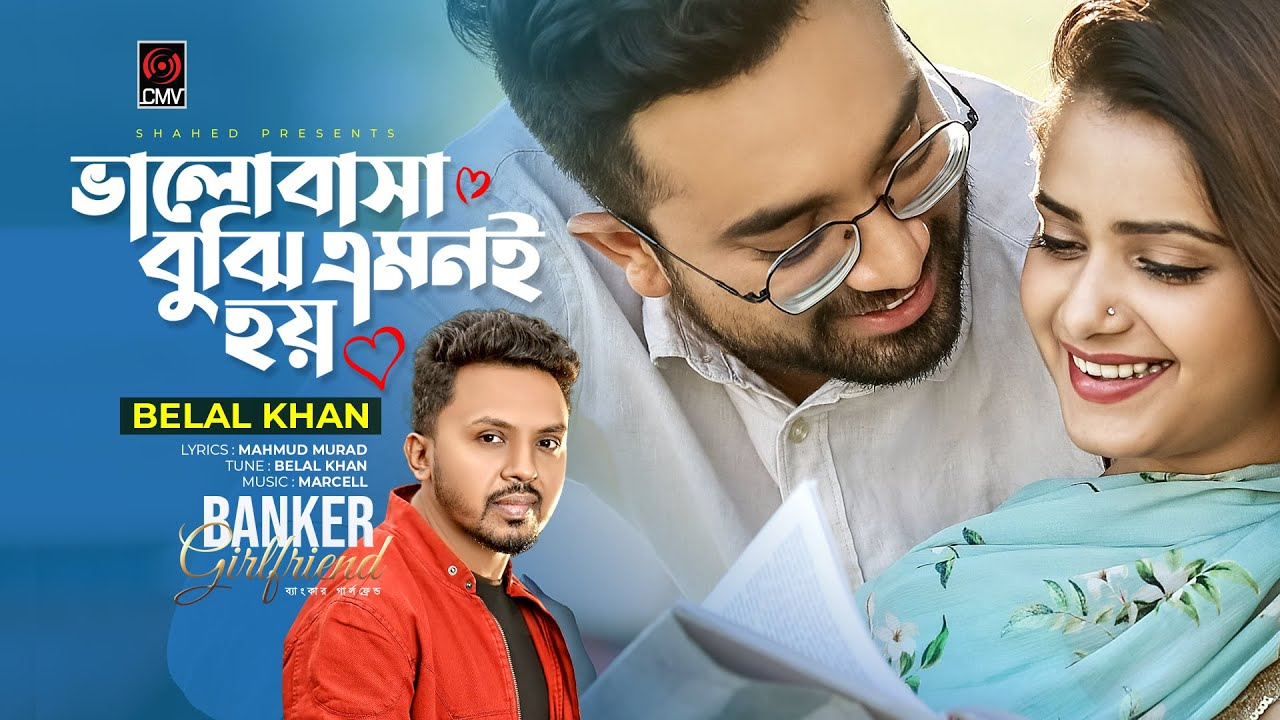 Bhalobasha Bujhi Emoni Hoy  | Belal Khan | Jovan | Tanjin Tisha | Banker Girlfriend | New Song 2021