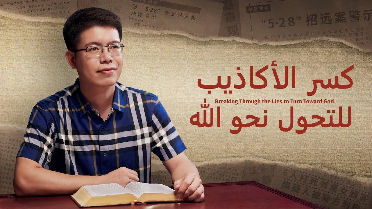اختبار لمسيحي وشهادة | كسر الأكاذيب للتحول نحو الله (دبلجة عربية)