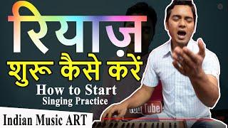 गाने का रियाज़ शुरू कैसे करें How to start singing KHARAJ ka Reyaz