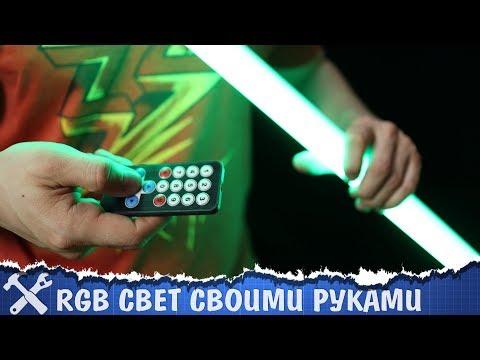 Rgb лента своими руками