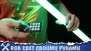 💡Делаем RGB контроллер и крутой свет для видео