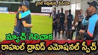 Team India Coach Rahul Dravid Dressing Room Video Went Viral|India vs Srilanka 2nd ODI|CricketPoster
