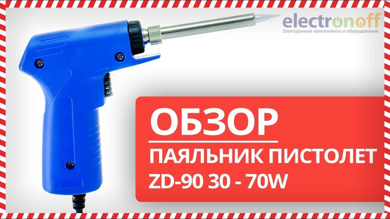 🔫 Паяльник пистолет ZD-90 30 - 70W - Обзор от Electronoff ⚡