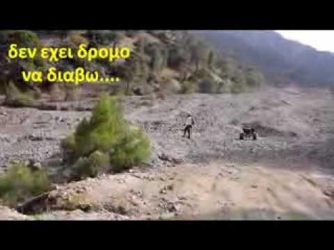 ATV -ΓΕΡΑΝΟΙΑ   ΟΡΟΙ 230χλμ-ΗΧΗΤΙΚΑ    ΓΙΩΡΓΟΣ  ΠΟΔΗΛΑΤ.