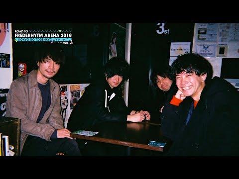 フレデリック「ROAD TO FREDERHYTM ARENA 2018〜KOKYO NO TOGENKYO ガイドマップ〜vol.3」