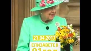 Британская королевa Елизаветa II с пеленок до наших дней