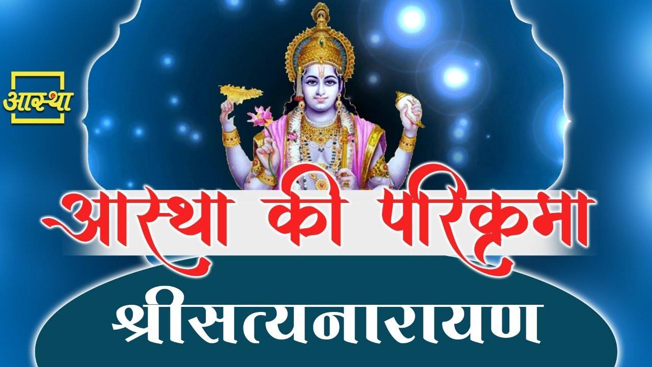 श्रीसत्यनारायण।। Aastha Ki Parikrama।। Aastha Channel