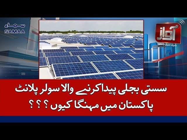 Sasti Bijli Peda Karne Wala Solar Plant Pakistan Main Mehnga Kyun? - SAMAA TV - 08 October 2018