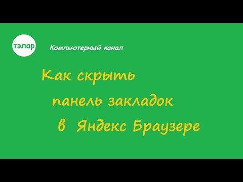 Как скрыть панель закладок в Яндекс Браузере