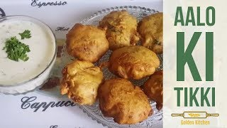 Aloo ki Tikki recipe  |Fried Potato Patties  |Tasty Aloo ki Tikki recipe  Golden kitchen|