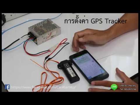 ST-901 GPS Tracker Basic Setting