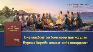 Бие махбодтой болсноор дамжуулан Бурхан Өөрийн ажлыг хийх шаардлага (Монгол хэлээр)