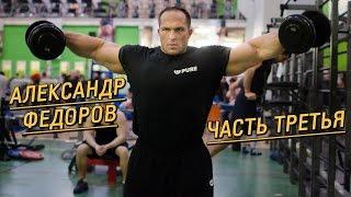 Бодибилдер Александр Федоров о подсчете калорий, спонтанных тренировках и фастфуде