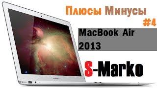 Плюсы Минусы #4 какой MacBook Air лучше(S-Marko.ru - интернет-магазин http://vk.com/smarko - группа Вконтакте Родион Ткаченко - http://vk.com/rodiontkachenko Подписываемся,..., 2014-01-15T12:35:41.000Z)