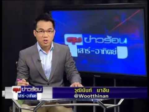 ข่าวต้นชั่วโมงเนชั่นทีวีวันนี้ 6-10-56