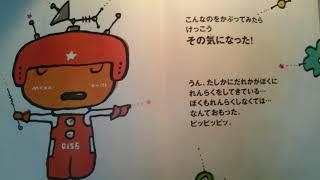 『その気になった』五味太郎の、絵本読み聞かせです.