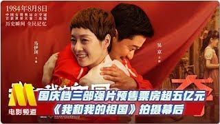 国庆档三部强片预售票房超五亿元 《我和我的祖国》拍摄幕后【中国电影报道 | 20190929】