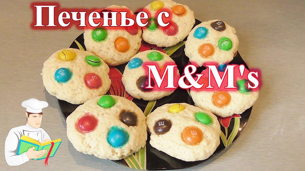 печенье с ммдемсом рецепт с фото пошагово