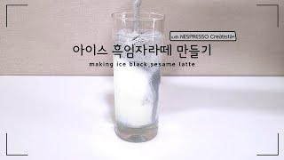 Eng) 커피머신으로 아이스 흑임자라떼 만들기☕️ / …