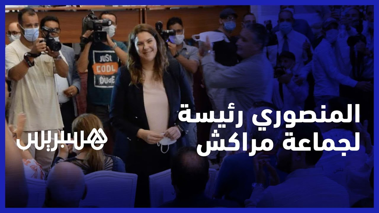 بعد عودتها إلى رئاسة مجلس جماعة مراكش .. المنصوري: سندفع بعجلة الاقتصاد وسنكون عند حسن انتظاراتكم