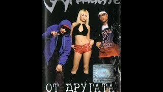 Играчите - От Другата Страна - 2001 (цял албум)