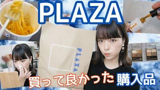 【プラザ購入品】22品❗️コスメや食品など、実用的な主婦のお買い物!