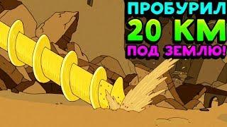 ПРОБУРИЛ 20 КМ ПОД ЗЕМЛЮ! - Бурило