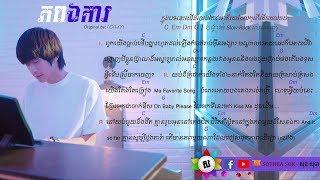 ភពឯកា | Phub Eka Chord&Lyrics || Tena