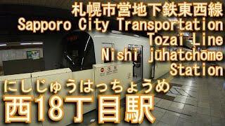 札幌市営地下鉄東西線 西18丁目駅に潜ってみた Nishi jūhatchōme Station. Sapporo City Transportation Tozai Line