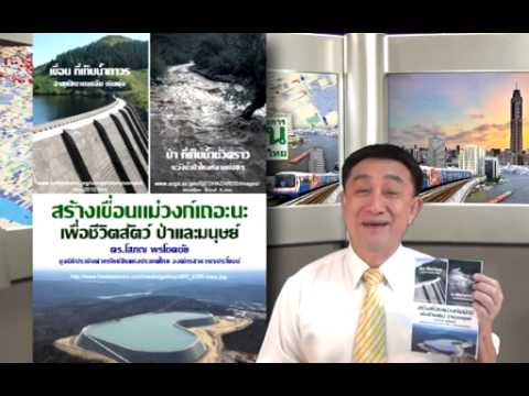 รายการบ้านและที่ดินไทย 57-10-02