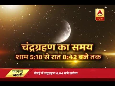 Year's first Chandra Grahan today, Guru Pawan Sinha tells its effect in India