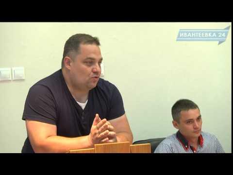Семинар по ЖКХ в администрации Ивантеевки
