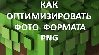 видео Оптимизация изображений в форматах GIF и PNG