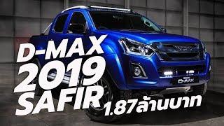 เปิดตัว-2019-isuzu-d-max-arctic-trucks-at35-safir-รถกระบะแต่งดุ-ราคา-1-872-ล้านบาท-ที่อังกฤษ