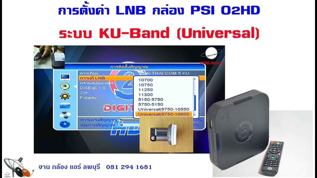 การตั้งค่า LNB (Universal) กล่อง PSI O2 HD Setting Installation [ EP  90 ]