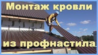 монтаж крыши из профнастила видео