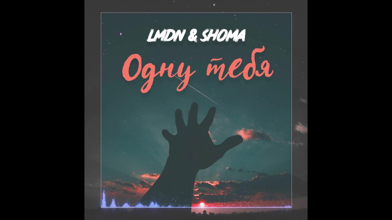 Download LMDN & Shoma - Одну тебя (2020)