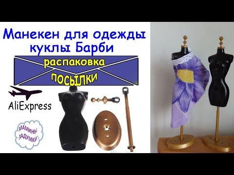 Манекен для одежды куклы Барби / Распаковка посылки с АliЕxpress