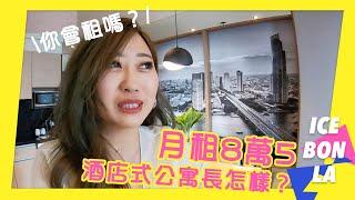 【看房聊天室】曼谷高級地段酒店式公寓!你會租嗎?留言跟我 ...