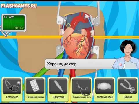 Игра Операция на сердце прохождение