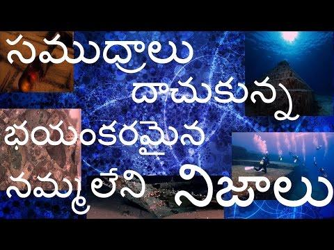 UNDER WATER DISCOVERIES OF OCEAN IN TELUGU|సముద్రాలు దాచుకున్న భయంకరమైన నిజాలు