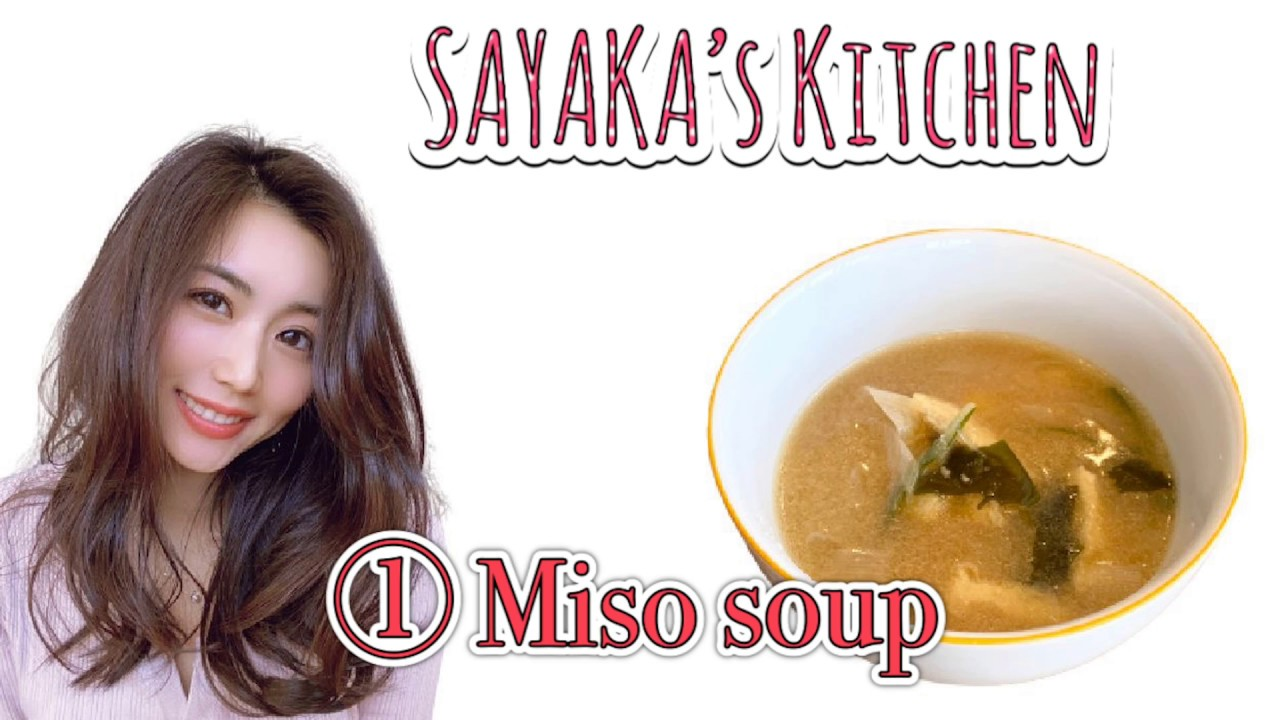 SAYAKA's Kitchen, 1. Miso soup