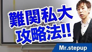 来年度受験生向け!逆転合格できる1Day講習会⇒https://mrstepup.jp/lp/2...