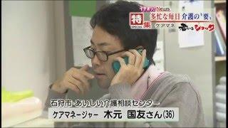 【老いるショック】多忙な毎日…ケアマネージャーの苦悩 2015年12月3日放送